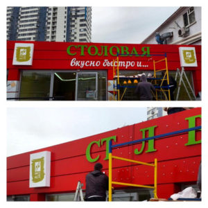 Изготовление вывесок в Ростове-на-Дону