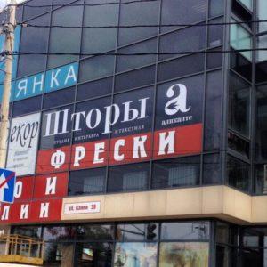 Плоттерная резка в Ростове-на-Дону