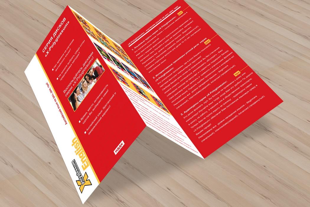 Фото рекламных буклетов
