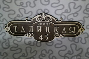 литые таблички